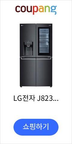 LG전자 J823MT75 노크온 매직스페이스 얼음정수기 냉장고, 단일상품