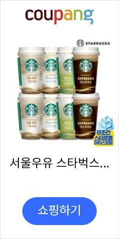 서울우유 스타벅스 ...