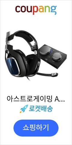 아스트로게이밍 A40 TR + MixAmp Pro TR 4세대 헤드셋, 혼합색상, A40 TR + MixAmp Pro GEN4