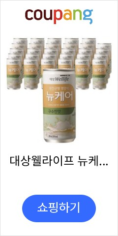 대상웰라이프 뉴케어 구수한 맛, 200ml, 30개
