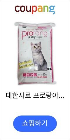 대한사료 프로랑야옹이20kg 대용량 고양이사료 길고양이 길냥이, 1개, 20kg