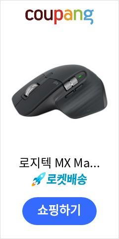 로지텍 MX Master 3 무선 마우스, 혼합 색상