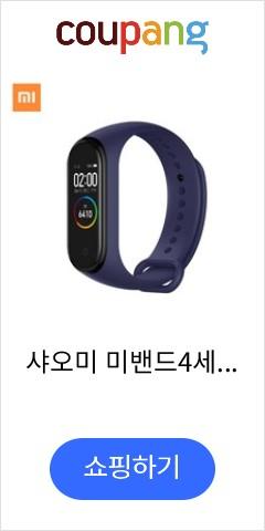 샤오미 미밴드4세대...
