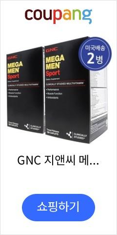 GNC 지앤씨 메가맨 스포츠 180 케플렛 2병, 180정