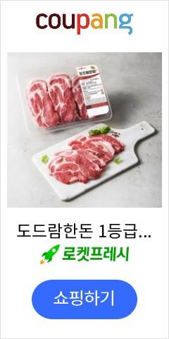도드람한돈 1등급 목살 구이용 (냉장), 1000g, 1개