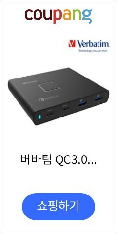 버바팀 QC3.0 ...