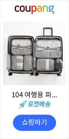 104 여행용 파우...