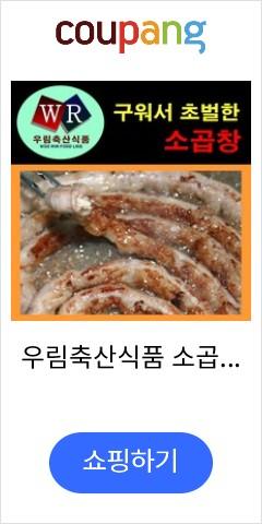 우림축산식품 소곱창...