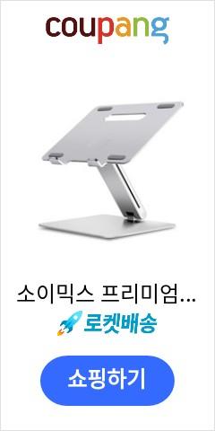 소이믹스 프리미엄 알루미늄 높이조절 노트북 맥북 거치대 SOME2V + 육각렌치, 실버