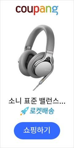 소니 표준 밸런스 레퍼런스 헤드폰, 실버, MDR-1AM2