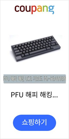 PFU 해피 해킹 ...