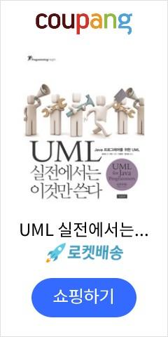 UML 실전에서는 이것만 쓴다:JAVA 프로그래머를 위한 UML, 인사이트