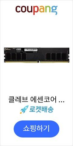 클레브 에센코어 DDR4 8G CL19 데스크탑용 PC4-21300