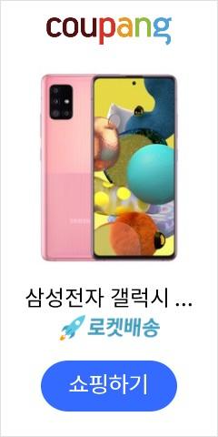 삼성전자 갤럭시 A51 5G 휴대폰 SM-A516N, 공기계, 프리즘 큐브 핑크, 128GB