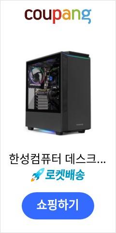 한성컴퓨터 데스크탑 블랙 보스몬스터 DX5506RXTi (라이젠5-5600X WIN미포함 RAM 16GB NVMe 512GB RTX 3060 Ti), 보스몬스터 DX5506RX, 기본형