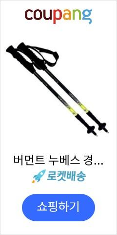 버먼트 누베스 경량 4단 등산스틱 2p, 상세 설명 참조