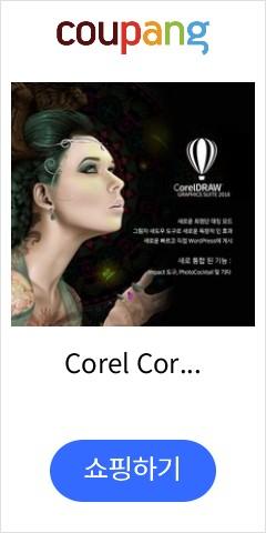 Corel CorelDRAW Graphics Suite 2018 (기업용 라이선스 영문 윈도우용), 선택하세요