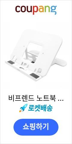 비프렌드 노트북 거치대 IM1000, 화이트