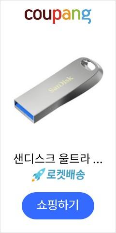 샌디스크 울트라 럭스 USB 3.1 메모리 SDCZ74, 16GB