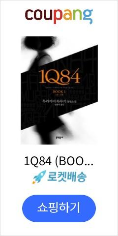 1Q84 (BOOK...