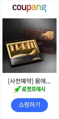 [사전예약] 몸애조화 fresh 프리미엄 왕수삼세트, 900g, 1세트