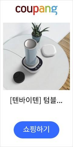 [텐바이텐] 텀블러 컵 살균건조기 아이리핏텀블러