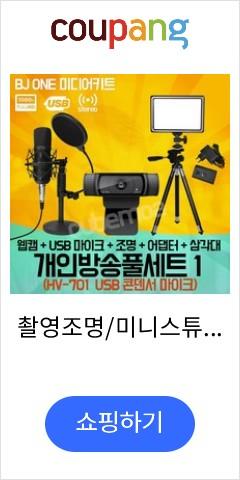 촬영조명/미니스튜디오/개인방송장비 풀세트1(HV-701 USB 콘덴서마이크)/ 유튜브 아프리카티비 개인방송조명