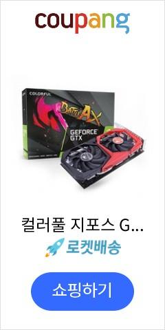 컬러풀 지포스 GTX 1650 토마호크 D6 4GB 그래픽 카드, 단일상품