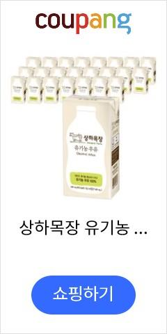 상하목장 유기농 흰...