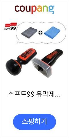 소프트99 유막제거제+발수코팅제(G47+G19) 세차용품
