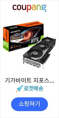 기가바이트 지포스 RTX 3070 Gaming OC D6 8GB 피씨디렉트 그래픽카드
