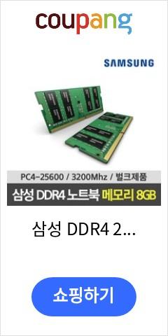 삼성 DDR4 25600 RAM 8GB 노트북 3200Mhz 랩탑 메모리