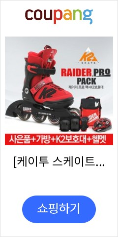 [케이투 스케이트] ★K2 아동 인라인 스케이트 레이더 프로 팩[풀세트], 사이즈 선택:002_M[195mm-230mm] / 가방 선택:아동용인라인가방(블랙) / 헬멧 선택:에어워크아동헬멧(블랙)