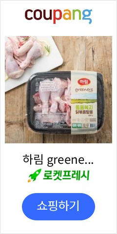 하림 greeners 동물복지 닭 볶음탕용 (냉장), 800g, 1개