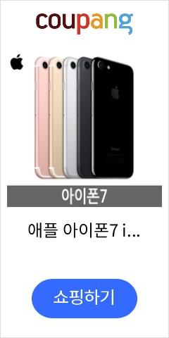 애플 아이폰7 iPhone7 32G/64G/128G 공기계/정품, 아이폰7 256G B급, 실버