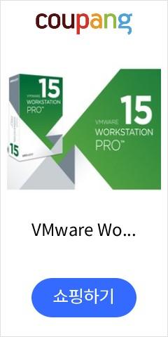 VMware Workstation 15 Pro (교육용 라이선스 ESD 영문 발급 2~5일소요), 선택하세요