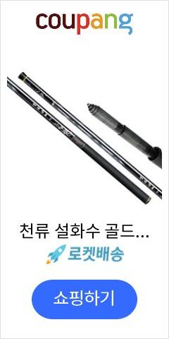 천류 설화수 골드 민물민대/민물 낚시대, 24