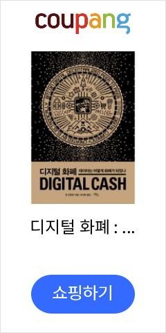 디지털 화폐 : 데이터는 어떻게 화폐가 되었나