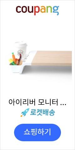 아이리버 모니터 받침대 EQwear-MN7, 화이트, 1개