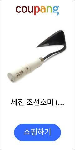세진 조선호미 (중)