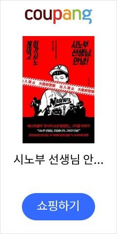 시노부 선생님 안녕!, 도서출판재인