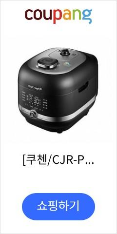 [쿠첸/CJR-PM...
