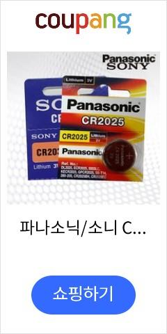 파나소닉/소니 CR...
