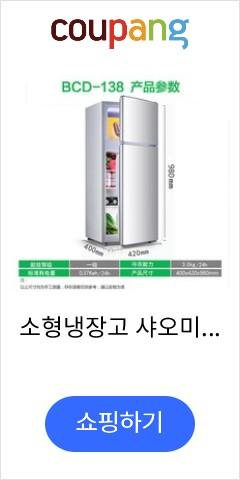 소형냉장고 샤오미 합자 생산 118L냉장고 소형 더블도어 가정용 냉동 냉장 에너지 2도어 전기냉장고, T09-138L(에너지 스타일 일등급)