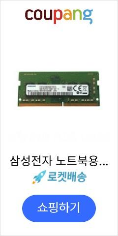 삼성전자 노트북용 DDR4 8GB PC4-21300