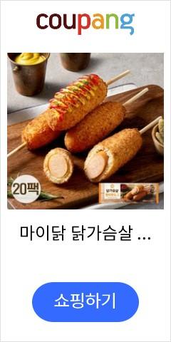 마이닭 닭가슴살 현미 냉동핫도그 100g 20팩, 단품
