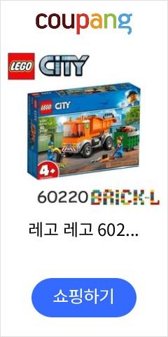 레고 레고 60220 시티 청소 트럭 BR