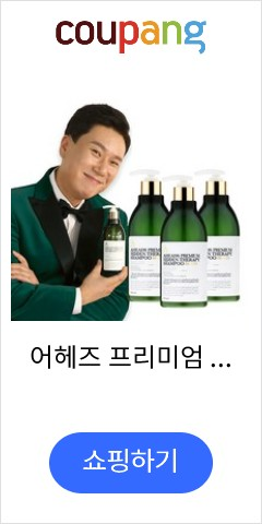 어헤즈 프리미엄 가성비최고! 샴푸 3개 SET(샴푸3개) 탈모샴푸 탈모방지 대용량샴푸, 1set