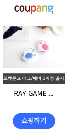RAY-GAME 포...