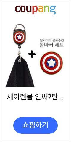 세이렌몰 인싸2탄_릴 와이어 골프 수건+볼마커SET 상품, 방패